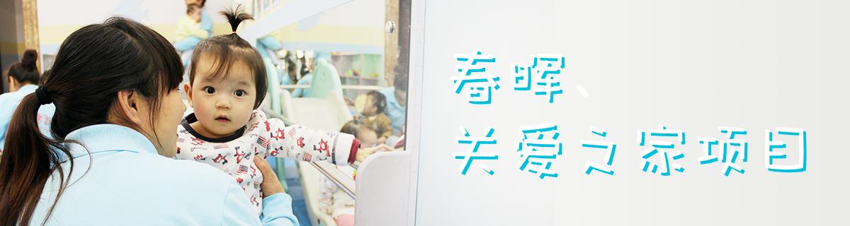 春晖重症孤儿医疗护理服务模式Banner