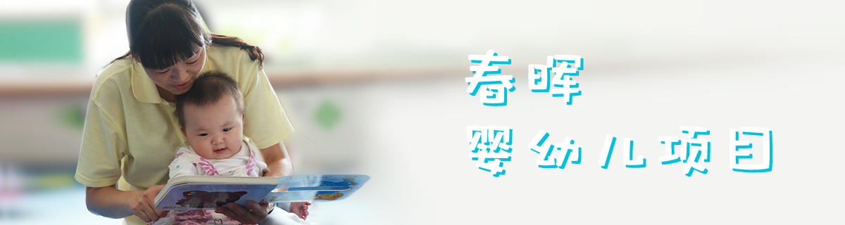 春晖婴幼儿项目Banner