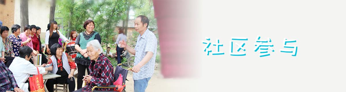 春晖社区参与项目Banner