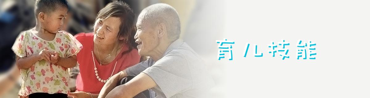 春晖育儿技能项目Banner