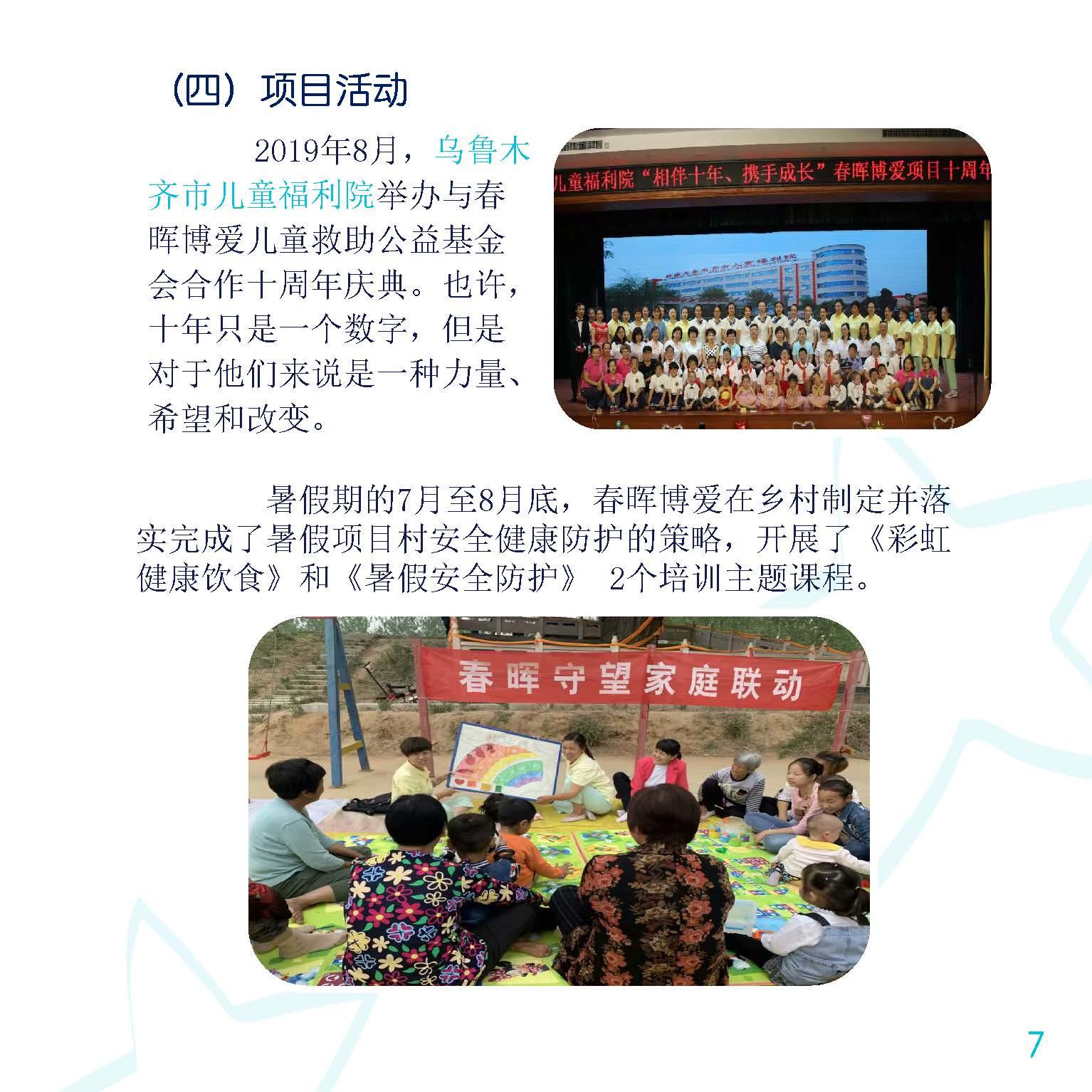 第三季度简讯(20191106-VF)_页面_09.jpg