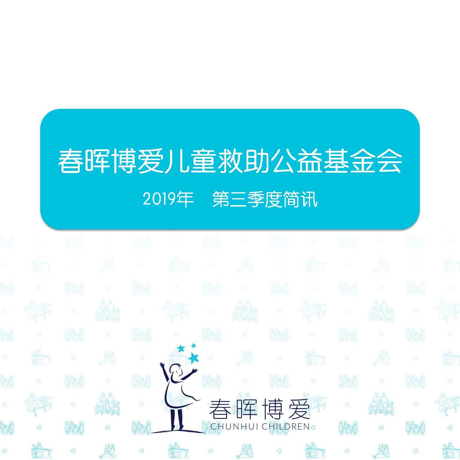 第三季度简讯(20191106-VF)_页面_01.jpg
