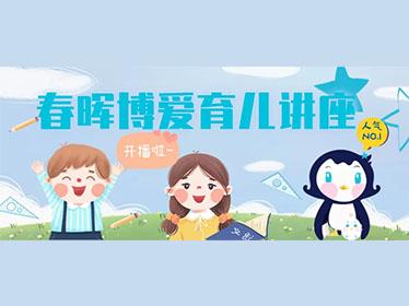 春晖资讯文章头图