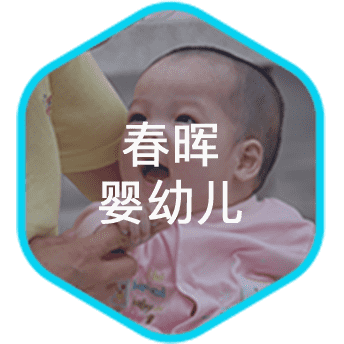 春晖婴幼儿项目图片